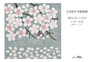 大沢民子木版画展写真面
