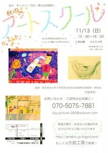 大絵晃世の秋のアートスクール
