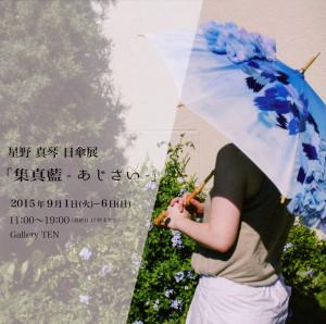 2015_ajisai_omote
