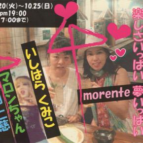 いしはらくみこ& morente (Hayakawa Kimiyo)ふたり?展