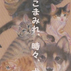 目羅健嗣 絵画教室生徒作品展 ねこまみれ、時々、犬 ー色鉛筆画ー