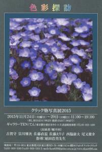 2015_shikisaitanpou_omote