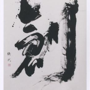 早川 純代  「遊書展」– 書 − 70歳の新たな旅立ち、創まりの一歩の遊書展