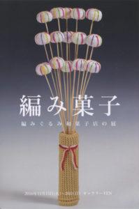 2016_amikashi