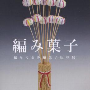 編み菓子  編みぐるみ和菓子店の展