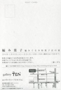 2016_amikashi_atena