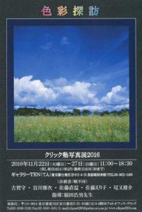 2016_click