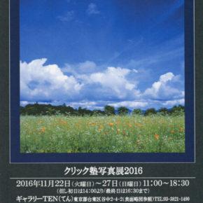 クリック塾 写真展 2016   「色彩探訪」