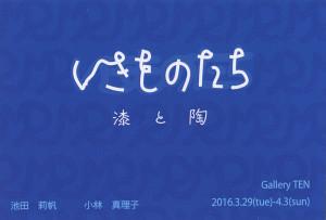 2016_ikimonotachi