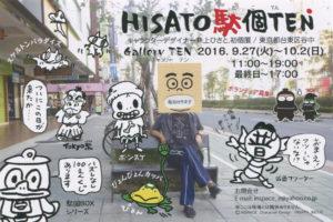 2016_inouehisato