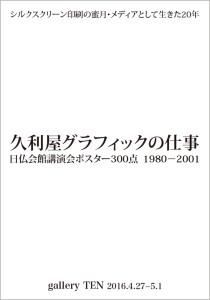 日仏DM_M