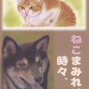 目羅健嗣絵画教室生徒作品展 ー絵画ー 「ねこまみれ、時々、犬」