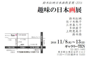 2016_nihonga-ten_atena