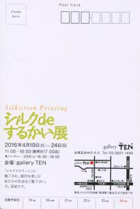 2016_silk-de-suru-kai_ura