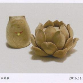 「竹内勢津子 木彫展 仏も猫もこの手から」ー木彫ー