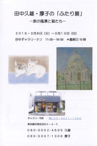 2016_tanaka_futariten