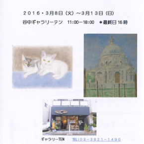 田中久雄・厚子の「ふたり展」