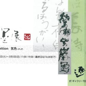 沁墨展  1st Exhibition 「気色-けしき」