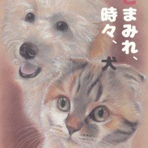 目羅健嗣絵画教室生徒作品展 ねこまみれ、時々、犬