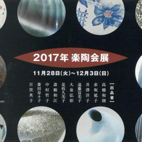 2017年楽陶会展