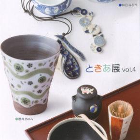 ときあ展 vol.4