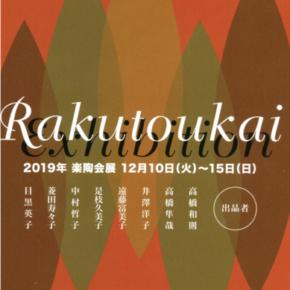 2019年楽陶会展
