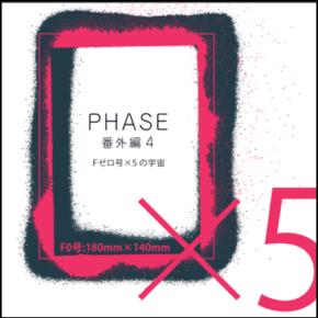 PHASE 番外編4「Fゼロ号×5の宇宙」