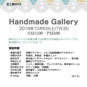 Handmade Gallery