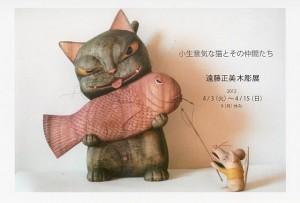 小生意気な猫とその仲間たち2012DM