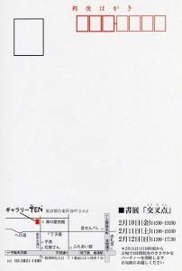 書展 交叉点2012年DM2