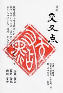 書展 交叉点 2012年DM