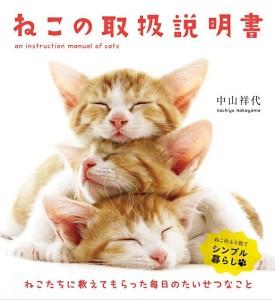 cover+obi_nekono-1