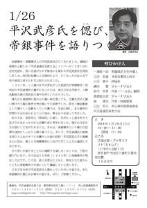 帝銀事件集い(B140126_1