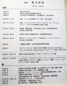 高木幹郎略歴