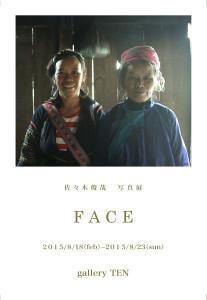 FACE05kannsei