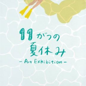 11がつの夏休み -Art Exhibition-
