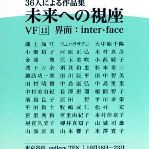 未来への視座 VF11
