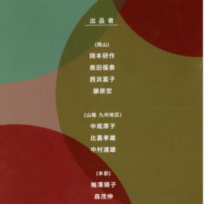 岡山・山陰・九州の陶芸作家展