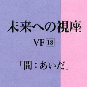 未来への視座 VF18 「間:あいだ」