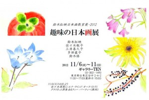 首位の日本画展ー鈴木紅映日本画教室展-2012