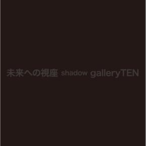 未来への視座 VF21「shadow」