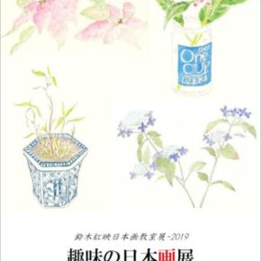 鈴木紅映 日本画教室展2019/「趣味の日本画展」