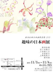 2015趣味展