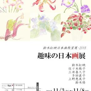 鈴木紅映日本画教室展 − 2015 趣味の日本画展