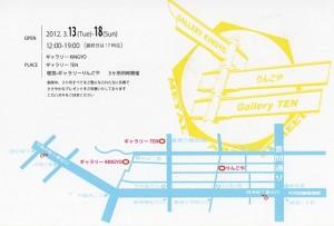 メタルアート展DM1