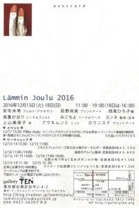 lamminjoulu2016_atena