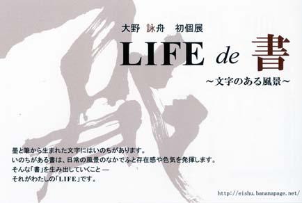LIFE de DM